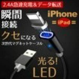 iPhoneマグネット式充電ケーブル/Roseカラー