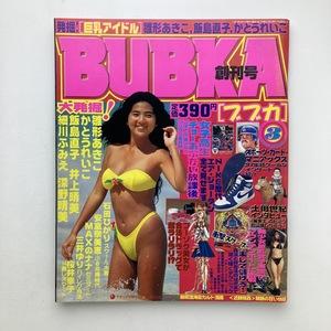 BUBKA ブブカ 創刊号 雛形あきこ/飯島直子/かとうれいこ ほか コアマガジン 1997年 <ゆうメール>