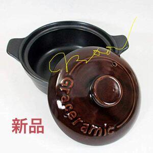 カクセー 直火対応! Graceramic グラセラミック 陶製洋風土鍋17cm 新品