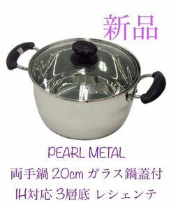 パール金属 両手鍋 20cmガラス鍋蓋付 IH対応3層底 レシェンテ 新品