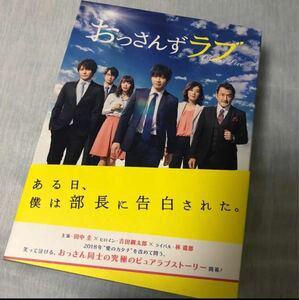 初回生産林遣都 ドラマ 田中圭おっさんずラブ Blu-ray BOX TCBD-0761