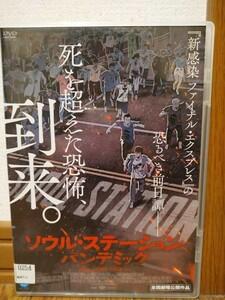 中古DVD「ソウル・ステーション パンデミック('16韓国)」