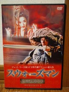 中古DVD「スウォーズマン 女神伝説の章 」
