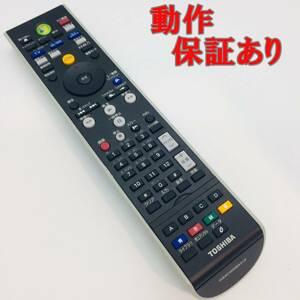 【 動作保証あり 】 TOSHIBA 東芝 PC 純正 リモコン G83C00089310