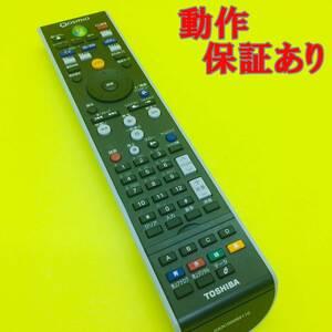 【 動作保証あり 】 OSHIBA 東芝 PC リモコン G83C00089110