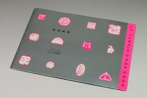 ■三和堂■中国切手コレクション 香港 歳次丁卯 19世紀風景画 香港医学服務一百周年記念 中国民族衣装 1987年 未使用