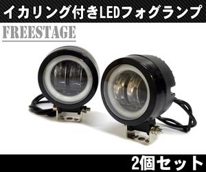 汎用20w LED フォグランプ バイク用クランプ付 イカリング プロジェクター オフロード セロー TW 丸型 ラウンド2個セット