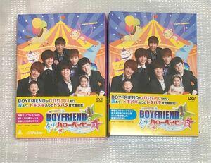 BOYFRIENDのハローベイビー DVD-BOX1 BOX2