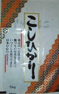 ギフトに新米令和3年産 京都府丹後産特別栽培米コシヒカリ白米5㌔  2980円