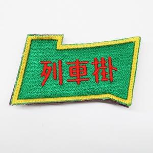 未使用 国鉄 列車掛 ワッペン ② 鉄道グッズ 放出品 刺繍 マジックテープ 日本国有鉄道 昭和レトロ 当時物 制服