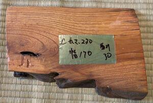 ★欅、けやき花台 敷板 床飾り 置物台 盆栽台 一枚板 茶道具・長さ約23㎝×縦約17cm ×厚み約3cm ★