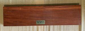 ★花台 敷板 床飾り 置物台 盆栽台 一枚板 茶道具・B長さ約98㎝×縦約25cm ×厚み約4cm ★
