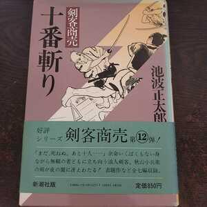 【送料無料即決】池波正太郎 剣客商売十番斬り 新潮社