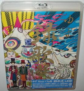 新品【Blu-ray】  ゆず Music Clip集 録歌選 LAND ★ 未開封 (SNXQ-78903)