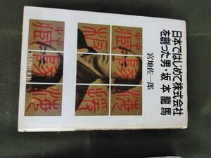 送料無料 即決 日本ではじめて株式会社を創った男・坂本龍馬 新人物往来社