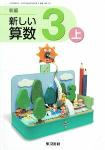 ★小学算数教科書★新編新しい算数3上★東京書籍★平成30年発行