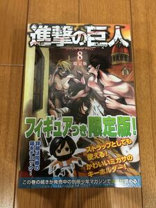 【新品・未開封】進撃の巨人 8巻限定版