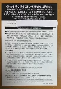 送料無料 コード用紙のみ 怪盗衣装DLCセット ペルソナ5 ザ・ロイヤル P5R ストレートフラッシュ・エディション 限定 特典 即決 未登録