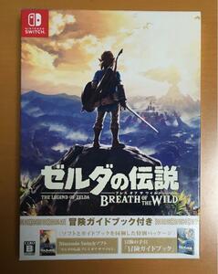 送料無料 ゼルダの伝説 ブレスオブザワイルド 冒険ガイドブック付き Nintendo Switch ニンテンドースイッチ 即決 匿名配送 動作確認済 BOW