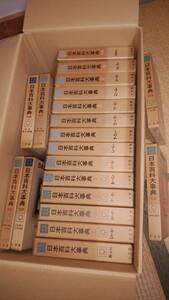 昭和37年初版発行 小学館 日本百科大事典 全20巻セット