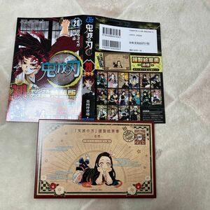鬼滅の刃 20巻特装版付録 ポストカード