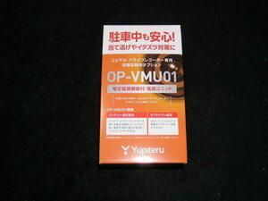 新品 未開封 ユピテル Yupiteru 電源ユニット OP-VMU01 電圧監視機能付