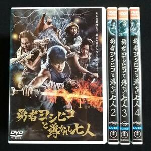 DVD 「勇者ヨシヒコと導かれし七人」 全4巻セット レンタル版