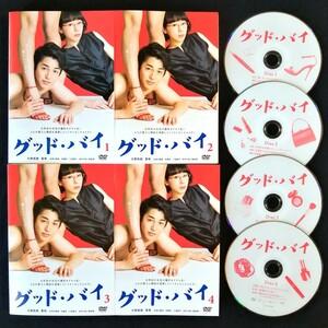 DVD グッド・バイ 全4巻セット レンタル版