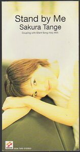 ★8cmCDS♪丹下桜/Stand by Me/ラジオ『丹下・氷上のトラブルチョコレート』OP
