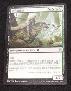 MTG 日本語【エルドレインの王権 ELD】208 U 不死の騎士