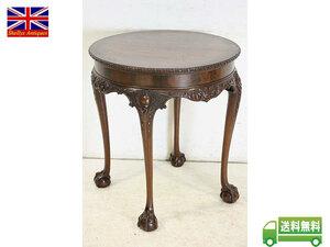 cd-6 1890年代イギリス製アンティーク ビクトリアン マホガニー ロココスタイル ティーテーブル 丸テーブル サイドテーブル レトロ