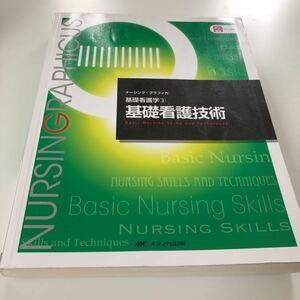 基礎看護技術/志自岐康子/松尾ミヨ子/習田明裕