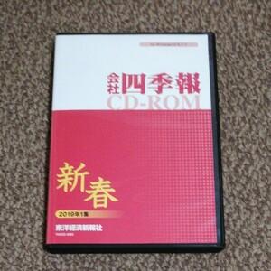「CD-ROM 会社四季報 2019新春