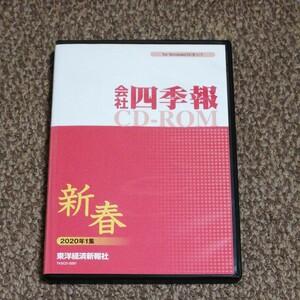「CD-ROM 会社四季報 2020年新春