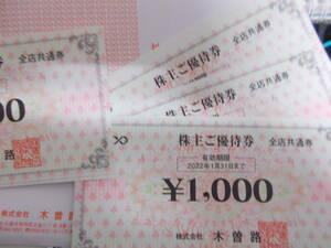 送料無料 ◆木曽路 株主優待券10000 円分(1000円券10枚)2022年1月31日まで有効