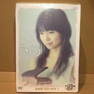 値下げ 新品、未開封品) 純情きらり 完全版DVD-BOX 1 宮崎あおい