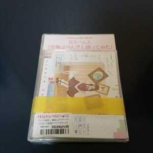 新品未開封 【Amazon.co.jp限定】 Shall we dance?(特典:「空飛ぶぺんぎん踊ってみた」DVD-R付き) 足太ぺんた