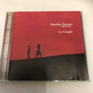 ★ル・クプル Another Season-5番目の季節/ Le Couple★ひだまりの詩収録