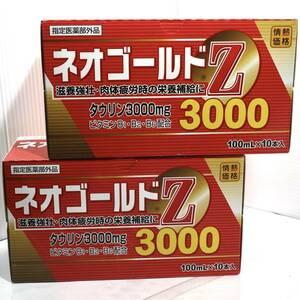 [送料込]20本セット☆ネオゴールドZ3000(ドルド製薬・ルイニンD3000) 100ml×20本