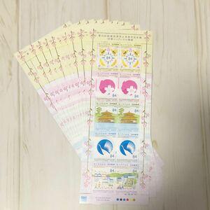 84円切手シート 10シート
