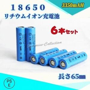 18650 リチウムイオン充電池 バッテリー PSE認証済み 65mm 6本セット★