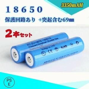 18650 リチウムイオン充電池 過充電保護回路付き バッテリー PSE認証済み 69mm 2本セット◆