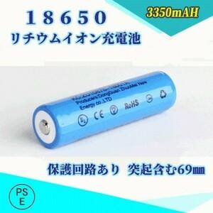 18650 リチウムイオン充電池 過充電保護回路付き バッテリー PSE認証済み 69mm◆