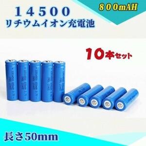 14500 リチウムイオン充電池 バッテリー 800mAh 10本セット◆