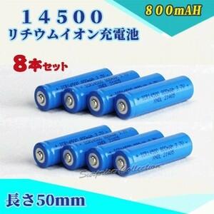 14500 リチウムイオン充電池 バッテリー 800mAh 8本セット◆
