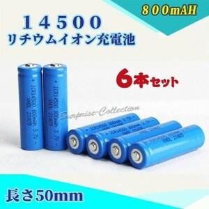 14500 リチウムイオン充電池 バッテリー 800mAh 6本セット◆