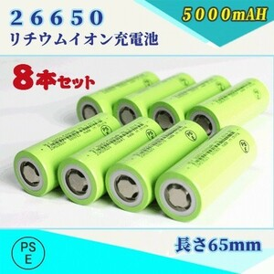 26650 リチウムイオン充電池 バッテリー PSE認証済み 5000mAH 8本セット◆