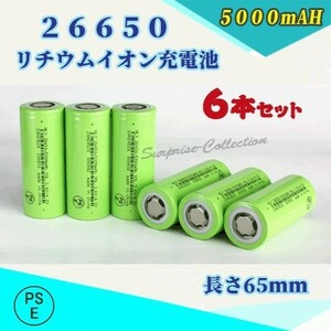 26650 リチウムイオン充電池 バッテリー PSE認証済み 5000mAH 6本セット◆