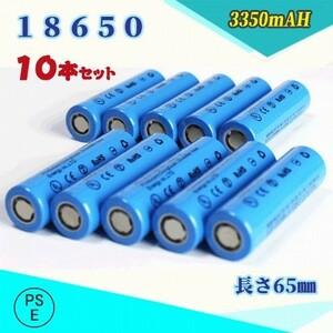 18650 リチウムイオン充電池 バッテリー PSE認証済み 65mm 10本セット◆