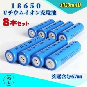 18650 リチウムイオン充電池 バッテリー PSE認証済み 67mm 8本セット◆